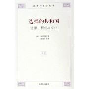 选择的共和国(法律权威与文化)/法律与社会丛书