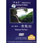 DVD海天佛国普陀山