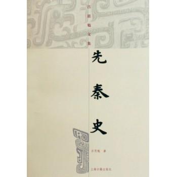 先秦史/吕思勉文集
