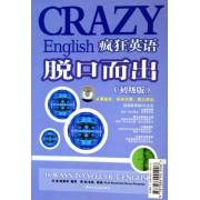 疯狂英语脱口而出<初级版>(4盒附书)