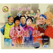 VCD绍兴鹦歌戏婆媳和(2碟装)