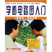 VCD学看电路图入门(4碟装)