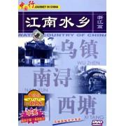 DVD江南水乡(浙江篇)
