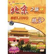 DVD故宫(北京之旅1)