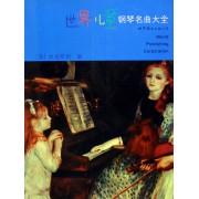 世界儿童钢琴名曲大全