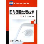 图形图像处理技术(教育部高职高专规划教材)