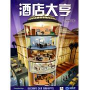 CD-R酒店大亨(中文版)