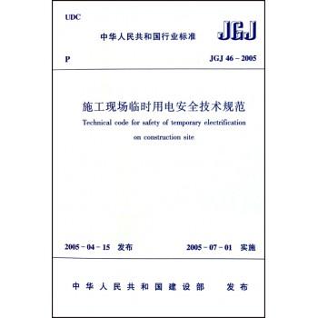 施工现场临时用电安全技术规范(JGJ46-2005)/中华人民共和国行业标准