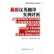 最新汉英翻译实例评析(高等学校面向21世纪教材)