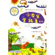 CD小学生学拼音<最新版>(2碟附书)