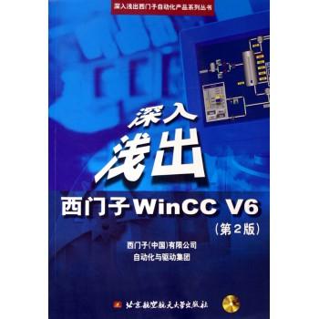 深入浅出西门子WinCC V6(附光盘)/深入浅出西门子自动化产品系列丛书