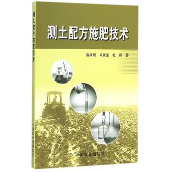 测土配方施肥技术