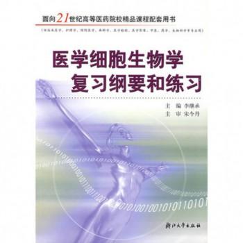 医学细胞生物学复习纲要和练习/面向21世纪高等医药院校精品课程配套用书