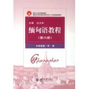 缅甸语教程(第6册国家外语非通用语种本科人才培养基地教材)