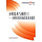 分析技术与操作Ⅰ--分析室基本知识及基本操作(中等职业学校创新教材)