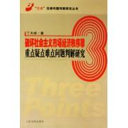 破坏社会主义市场经济秩序罪重点疑点难点问题判解研究/三点法律问题判解研究丛书