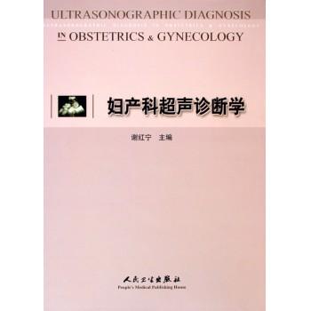 妇产科超声诊断学(精)