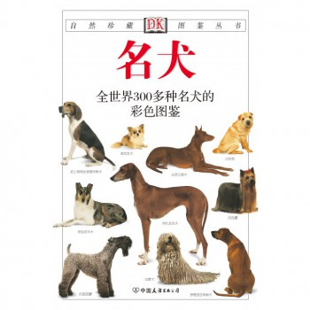 名犬(全世界300多种名犬的彩色图鉴)/自然珍藏图鉴丛书