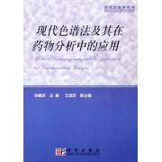 现代色谱法及其在药物分析中的应用(研究生教学用书)