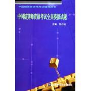中国精算师资格考试全真模拟试题(中国精算师资格考试辅导用书)