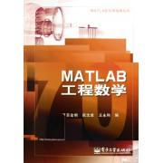 MATLAB工程数学/MATLAB实用指南系列