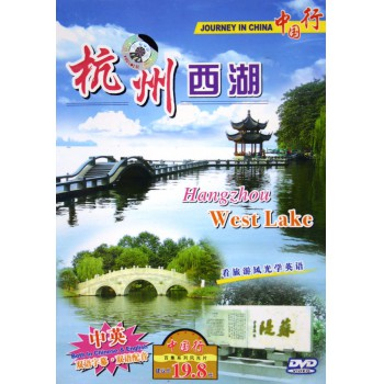 DVD杭州西湖