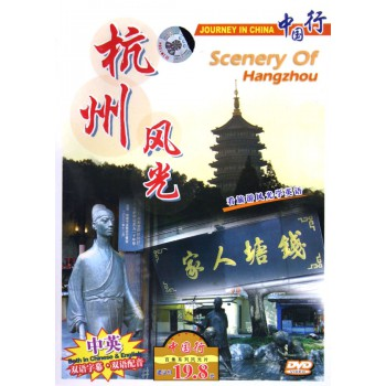 DVD杭州风光