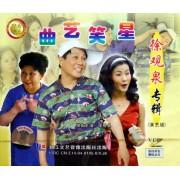 VCD曲艺笑星徐观泉专辑