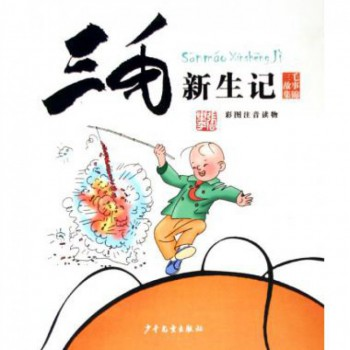 三毛新生记(彩图注音读物)/三毛故事集锦