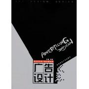 广告设计/新世纪版设计家丛书