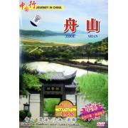 DVD舟山