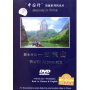 DVD碧水丹山武夷山