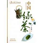 中国绿茶/碧沉香泛丛书