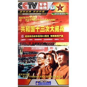 VCD共和国十三次大阅兵(4碟装)
