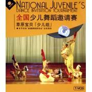 VCD草原宝贝<少儿组>(全国少儿舞蹈邀请赛)