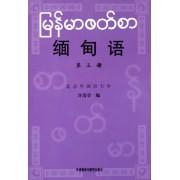 缅甸语(3)