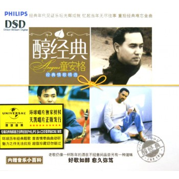 CD-DSD童安格醇经典