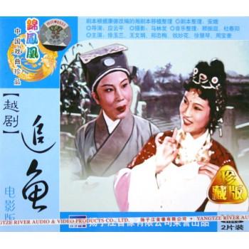 VCD越剧追鱼<电影版>(2碟装)/锦凤凰中国戏曲珍品