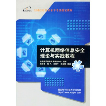 计算机网络信息安全理论与实践教程(全国信息技术水平考试指定教材)