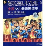 VCD晒太阳<幼儿组>(全国少儿舞蹈邀请赛)