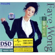 CD-DSD王菲常经典(2)