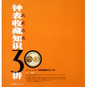 钟表收藏知识30讲/我爱收藏