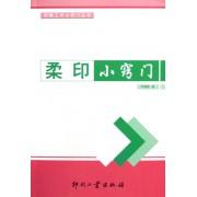 柔印小窍门/印刷工作小窍门丛书
