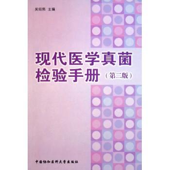 现代医学真菌检验手册