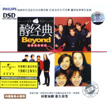 CD-DSD Beyond醇经典