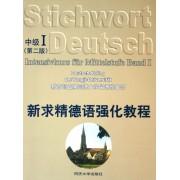 新求精德语强化教程(中级I)