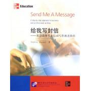 给我写封信--英语商务专业信函写作渐进教程