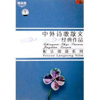 CD中外诗歌散文经典作品<配乐朗诵系列>(10碟附书)(精)