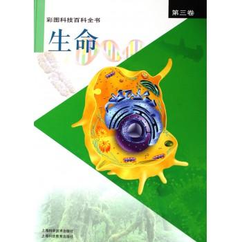 生命(彩图科技百科全书第3卷)(精)