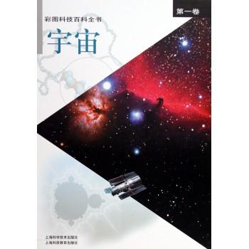 宇宙(彩图科技百科全书**卷)(精)